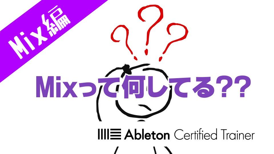 Mixって何してるの??~Ableton Live講座~Mix編#1