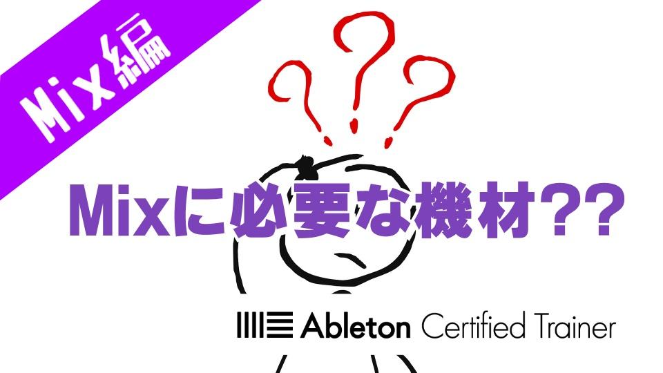 Mixに必要な機材ってあるの?~Ableton Live講座~Mix編#2