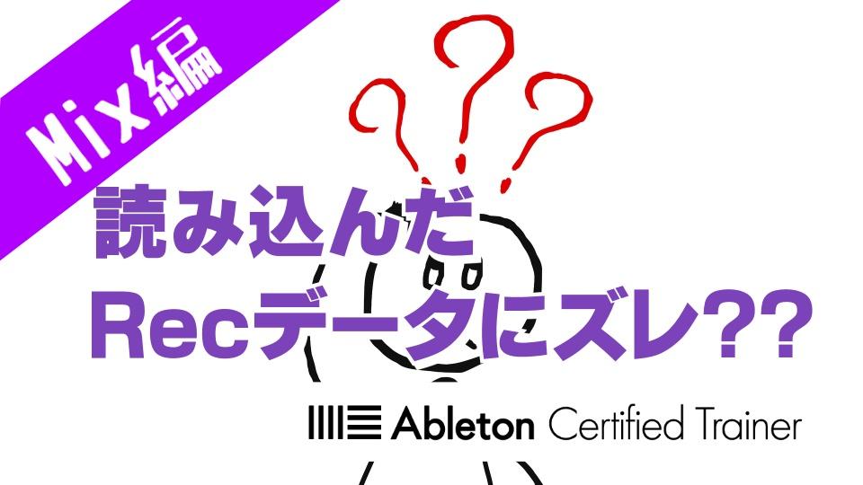 Recデータを読み込むとズレが生じる?そんなときはここの設定を~Ableton Live講座~Mix編#3