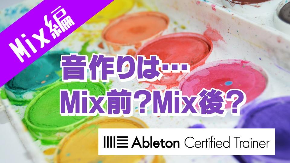 各パートの音作りはMix前に終わらせる~Ableton Live講座~Mix編#6
