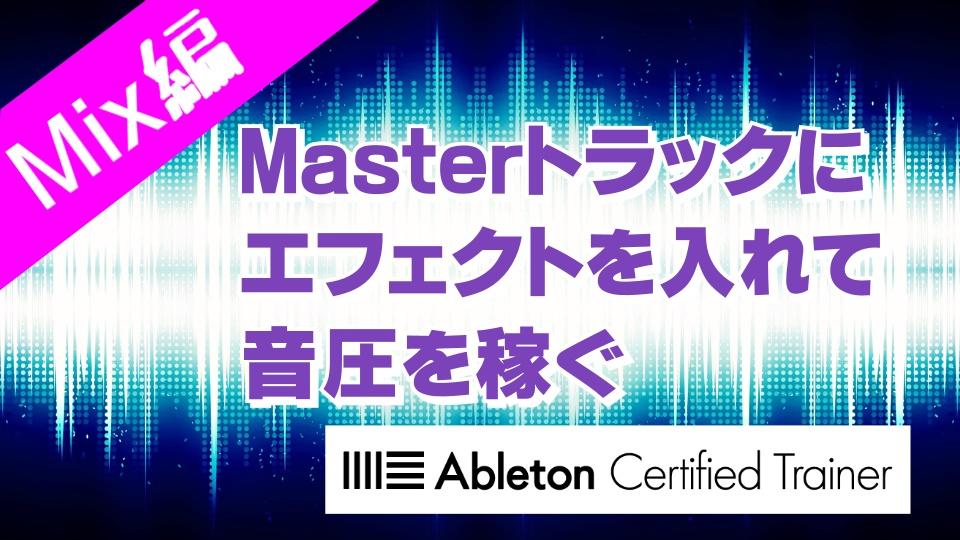 Masterトラックにエフェクトを入れて音圧を稼ぐ~Ableton Live講座~Mix編#13