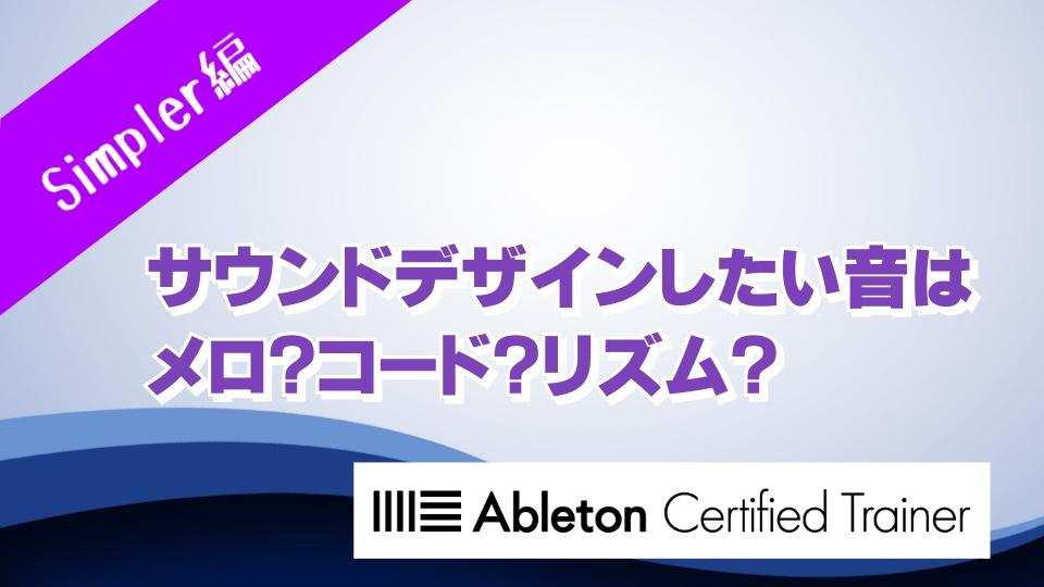 サウンドデザインしたい音はメロ?コード?リズム?~Ableton Live講座~Simpler編#2