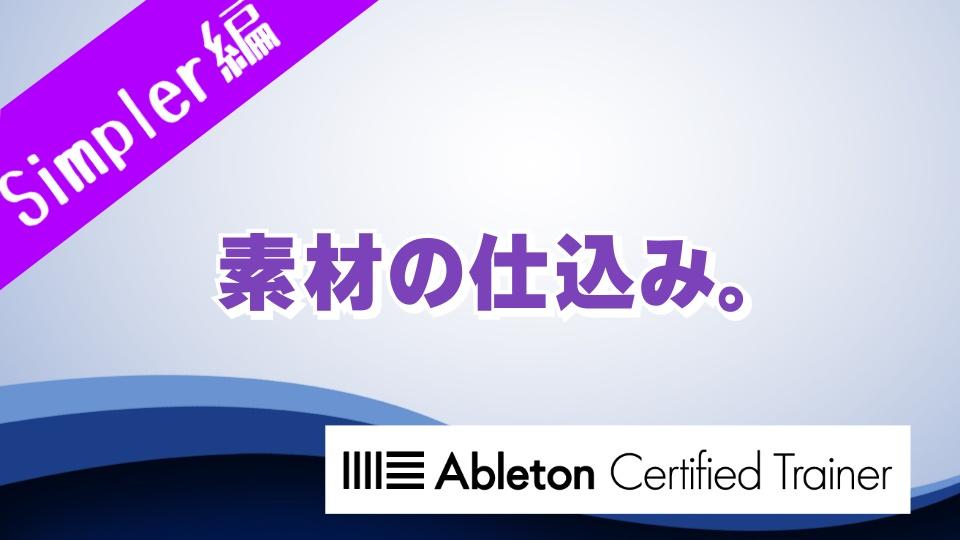 素材を好みの状態に下ごしらえする~Ableton Live講座~Simpler編#4