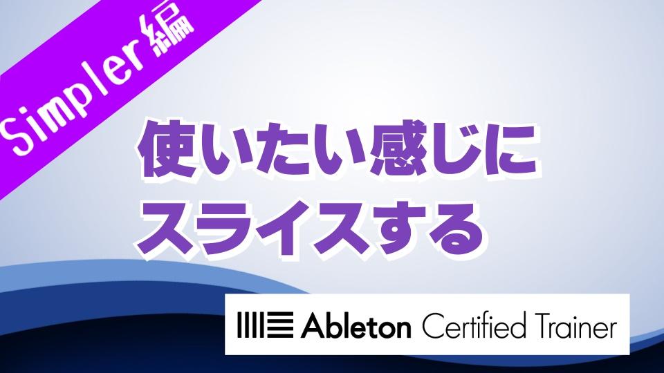 素材を好みの感じにスライスする~Ableton Live講座~Simpler編#5