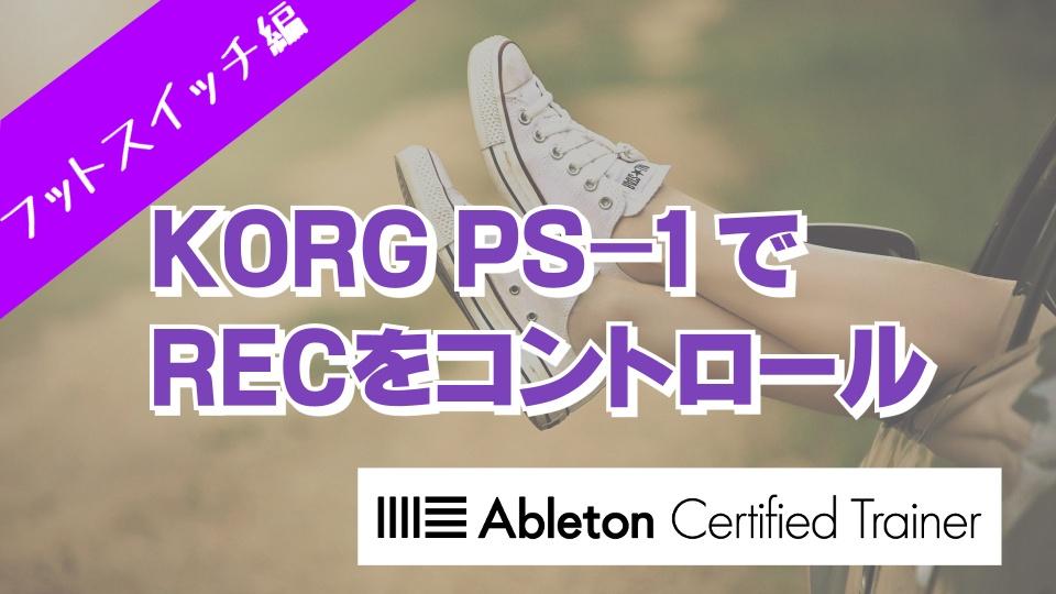 KORG PS-1を接続する~Ableton Live講座~フットスイッチ編#2