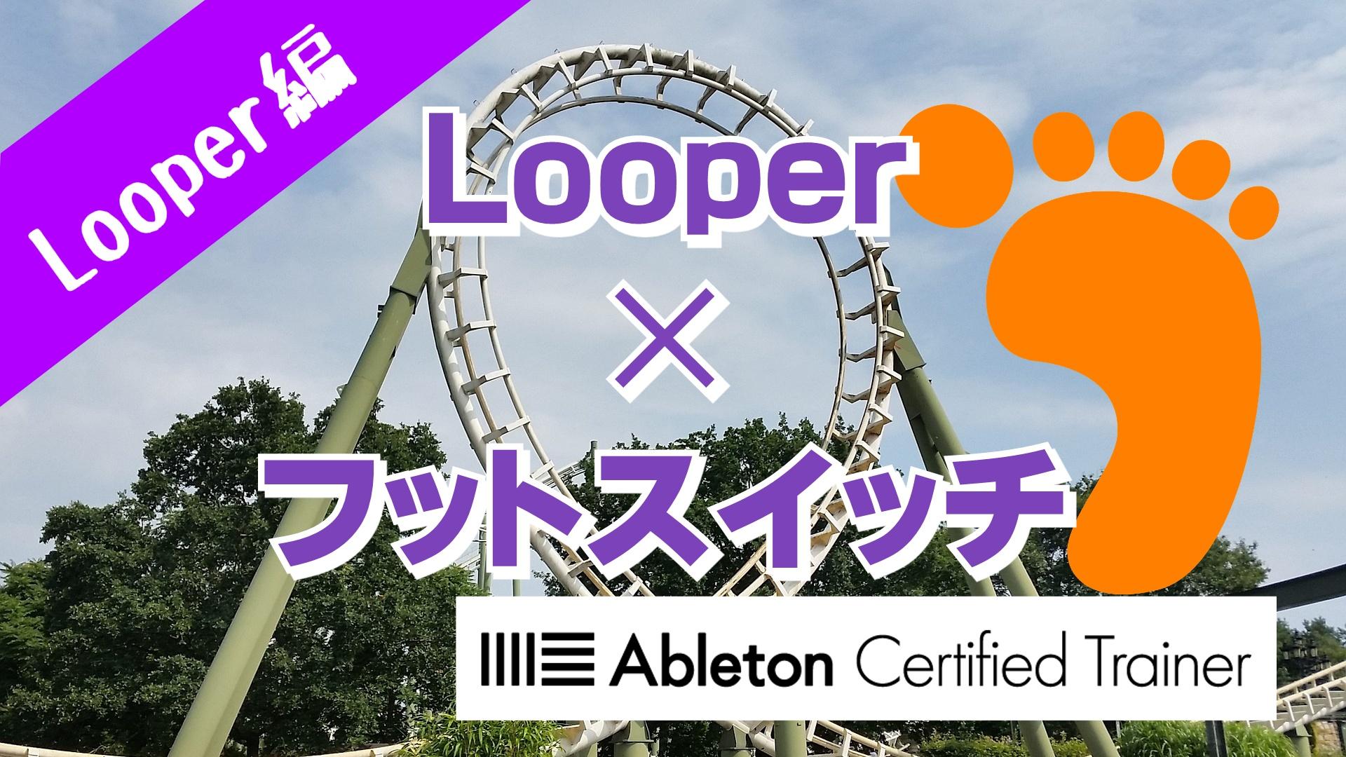 フットスイッチが効果的~Ableton Live講座~Looper編#2
