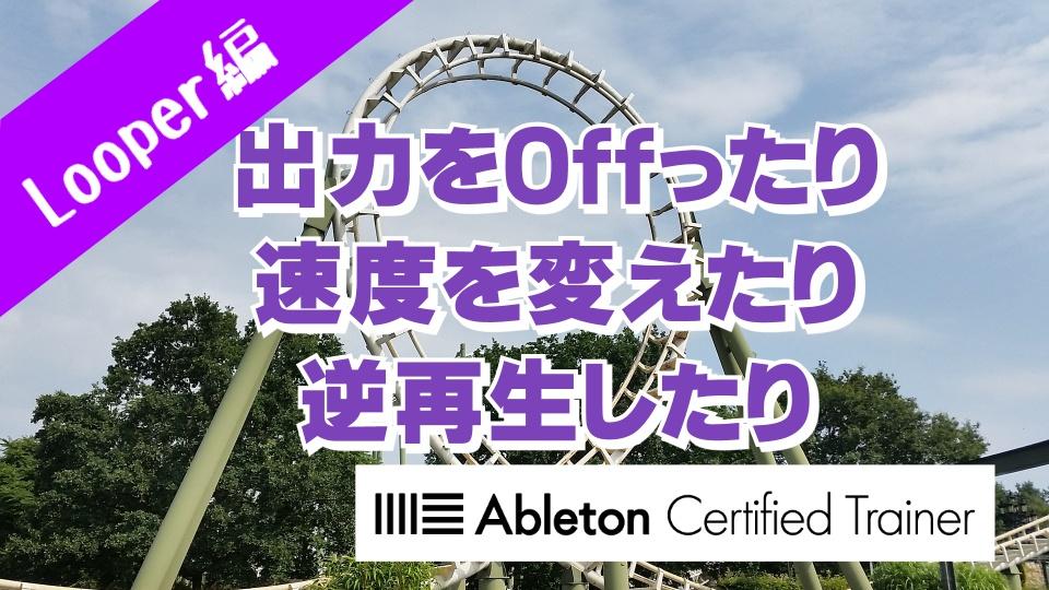 知っておくと便利なLooperの設定~Ableton Live講座~Looper編#3