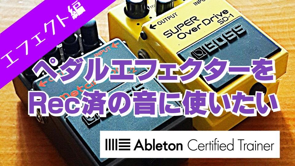 実機エフェクターの音を外付けして使いたい~Ableton Live講座~エフェクト編#13