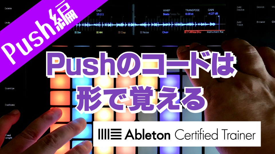 コードは形で覚えよう~Ableton Live講座~Push編#22