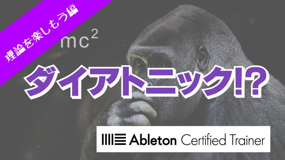DrumRackでダイアトニック・コード~Ableton Live講座~理論を楽しもう編#3
