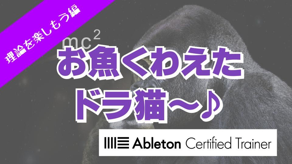 「サ●エさん」を打ち込んでみる~Ableton Live講座~理論を楽しもう編#4