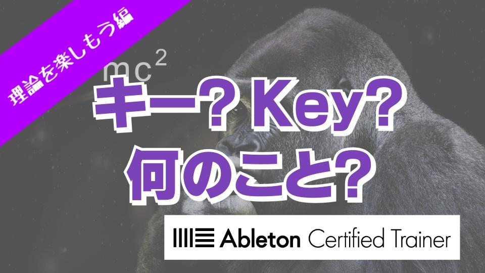キーってなんだろう?~Ableton Live講座~理論を楽しもう編#5