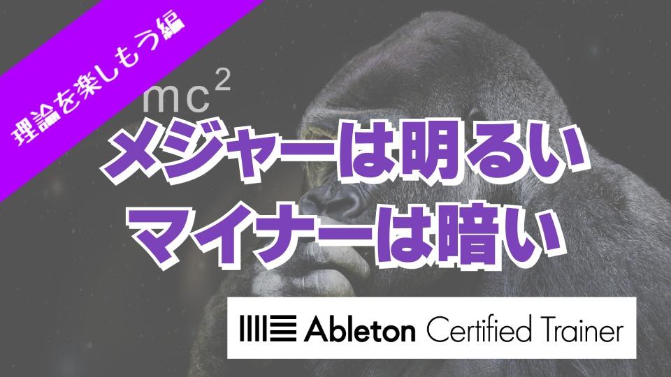 メジャー?マイナー?~Ableton Live講座~理論を楽しもう編#6