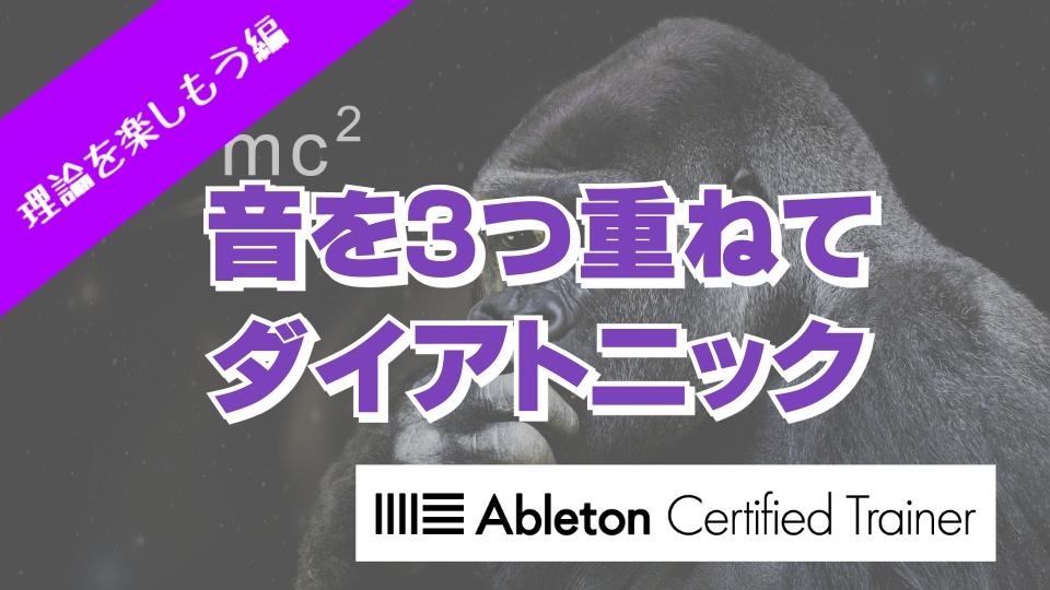 ダイアトニックコードを作ってみる~Ableton Live講座~理論を楽しもう編#7