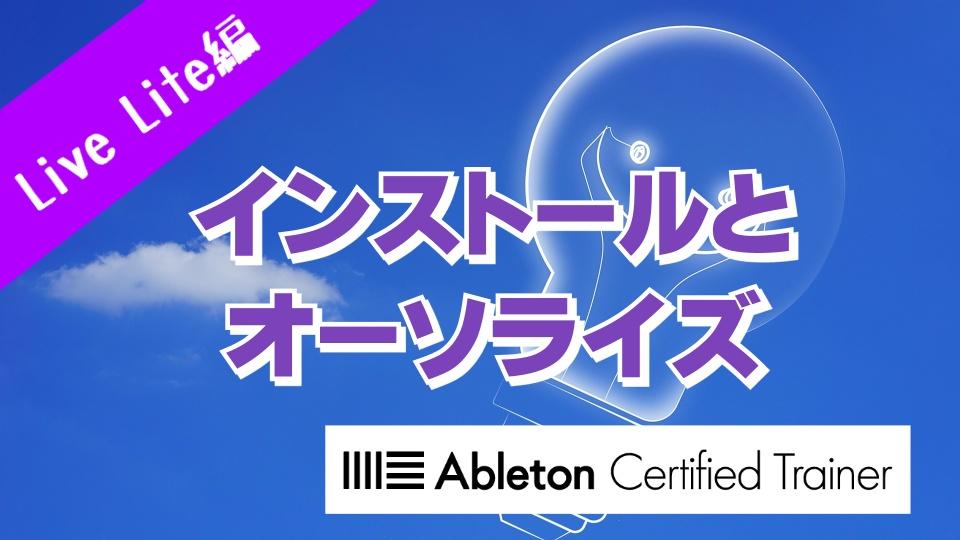 Ableton Live講座~Live Lite編