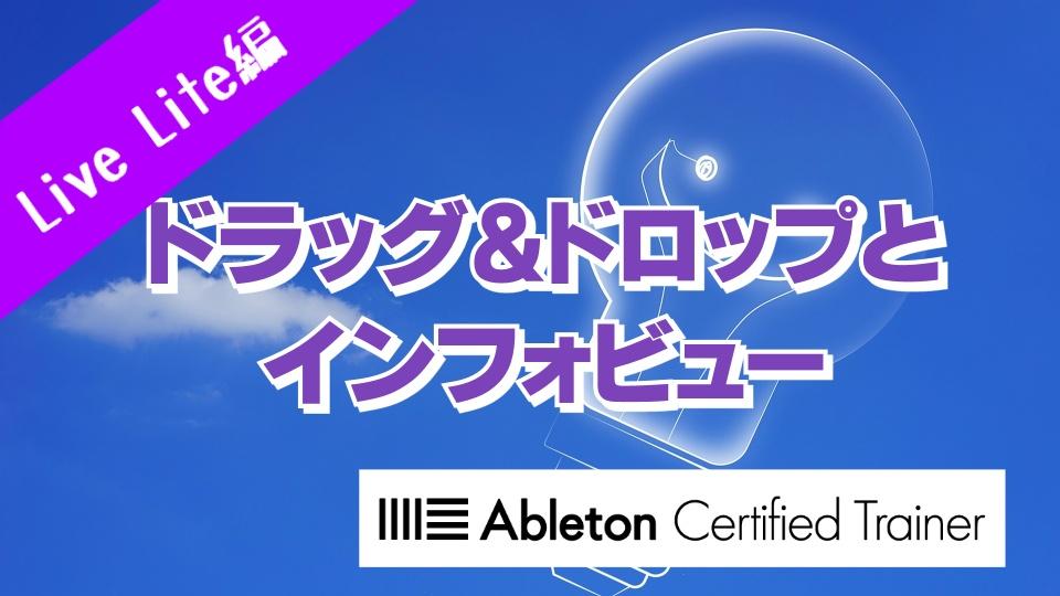 Live Liteを使ってみよう~Ableton Live講座~Live Liteから始めよう編#2