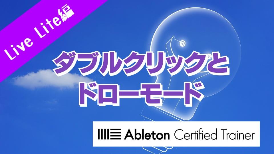 Live Liteで打ち込みを始めよう~Ableton Live講座~Live Liteから始めよう編#3