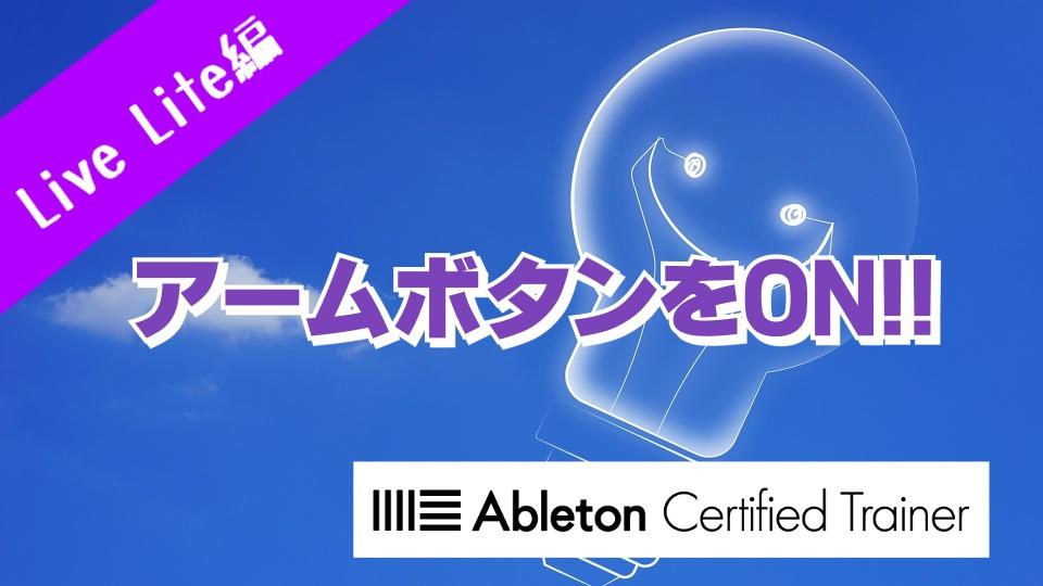 Live Liteで楽器をRecしよう~Ableton Live講座~Live Liteから始めよう編#4