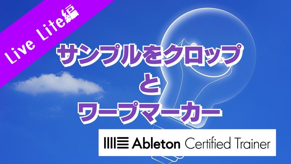 Live Liteでオーディオ編集~Ableton Live講座~Live Liteから始めよう編#6