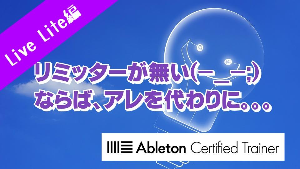 Live Liteのエフェクト~Ableton Live講座~Live Liteから始めよう編#7