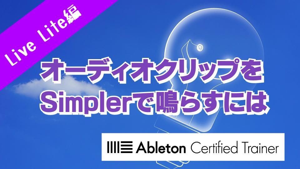 Simplerで遊ぼう~Ableton Live講座~Live Liteから始めよう編#10