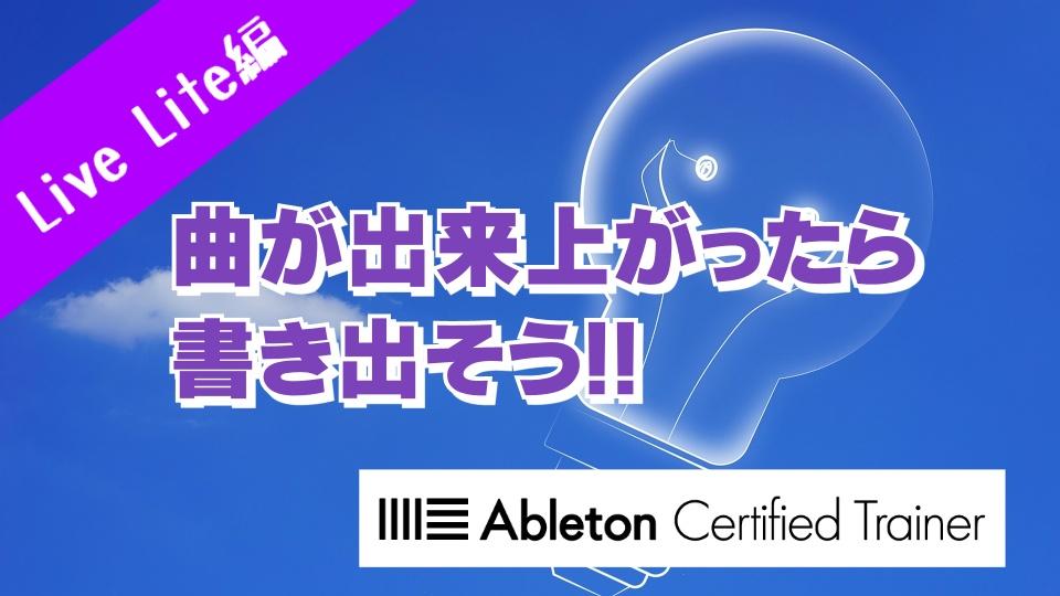 曲をエクスポートしよう~Ableton Live講座~Live Liteから始めよう編#11