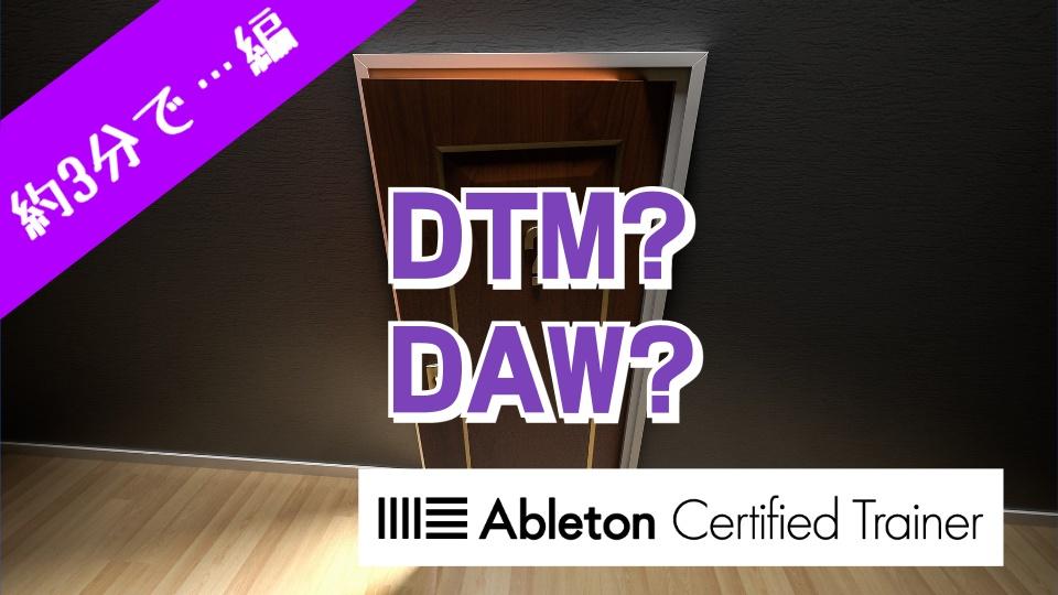 DTM?DAW?~Ableton Live講座~約3分で知るDTMの基礎知識編#1