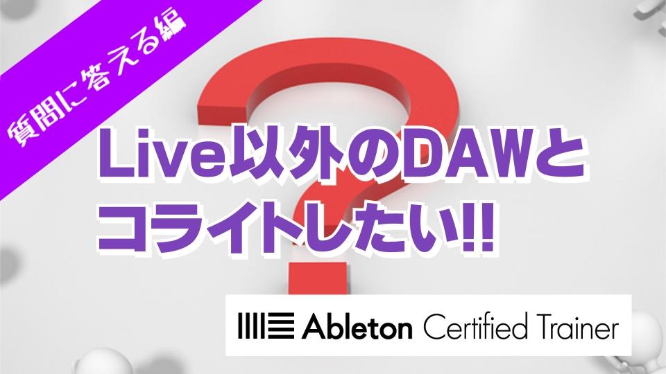 他DAWのメンバーとプロジェクトをやり取り~Ableton Live講座~質問に答える編#4