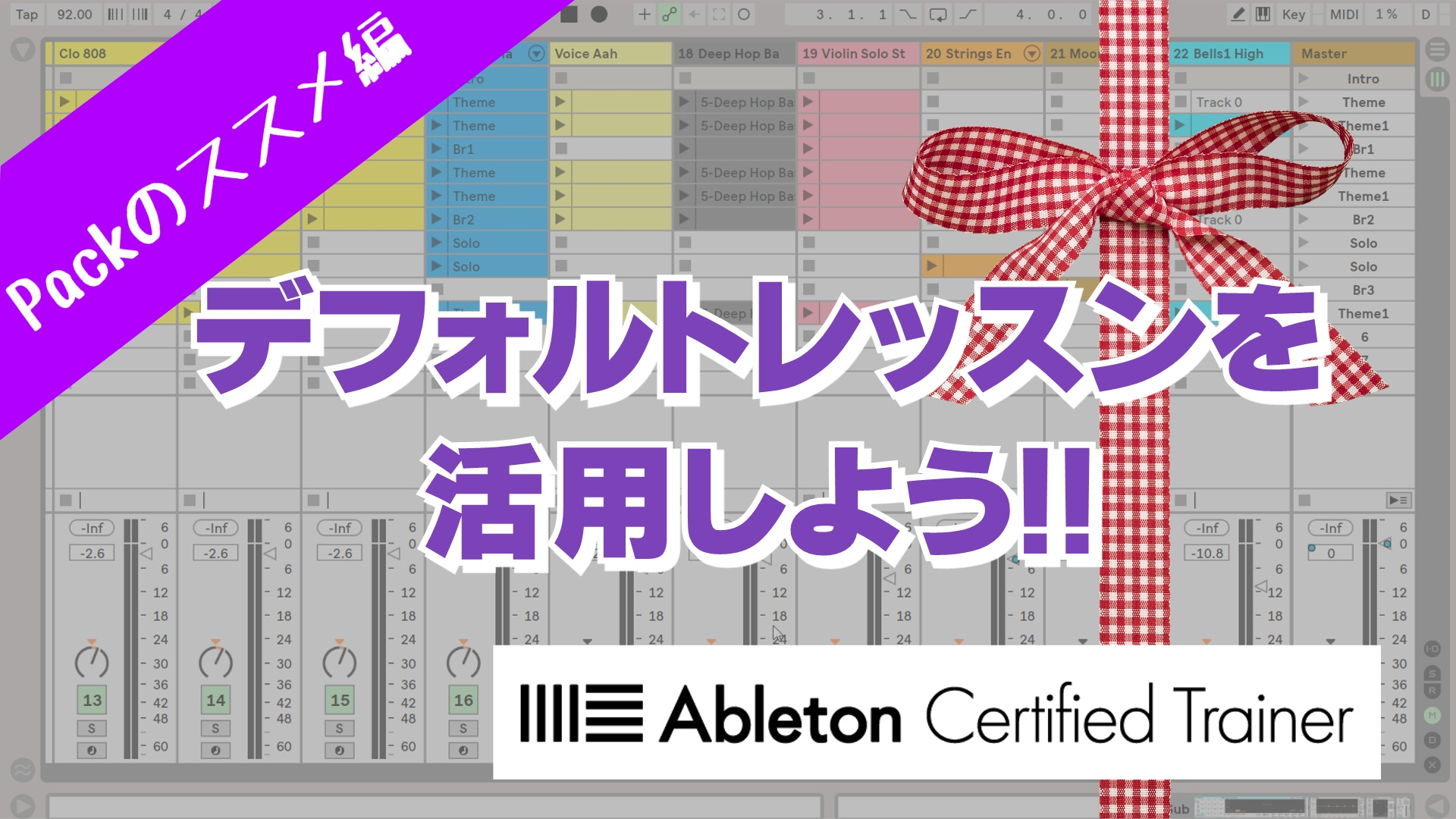 Pack、使ってます?~Ableton Live講座~Packのススメ編#1