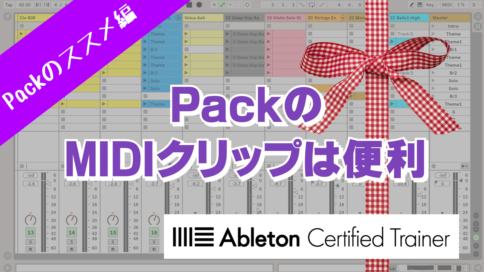 Japanese Taiko Percussion~Ableton Live講座~Packのススメ編#3